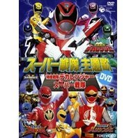 Super Sentai Main Theme DVD - Dekaranger Vs. Super Sentai