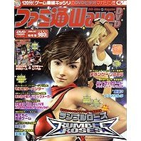 Famitsu Wave DVD [October 2004]
