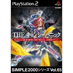 Simple 2000 Series Vol. 65: The Kyonshi Panic