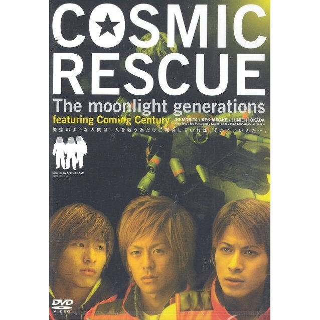 Cosmic Rescue - The Moonlight Generations