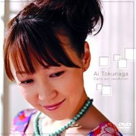 Ai Tokunaga - [Carry Out Revolution] Music Clip Vol.1