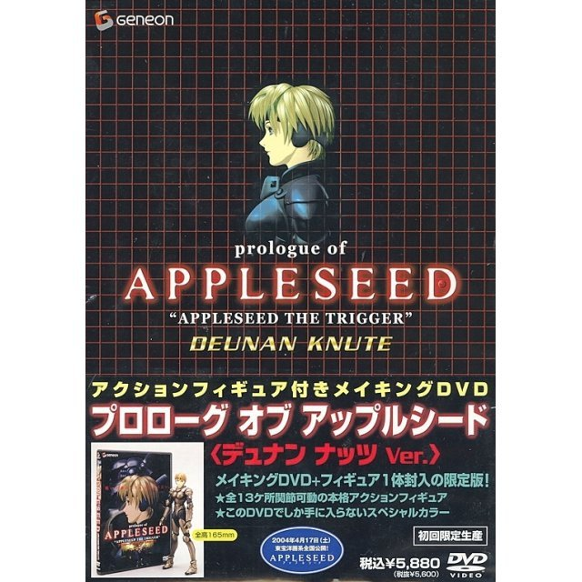 Prologue of Appleseed / Appleseed The Trigger Dunant Ver. [Limited Edition]