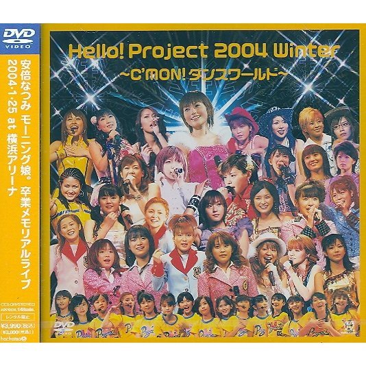Hello! Project 2004 Winter - C'Mon! Dance World