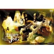 King Of Bandit Jing In Seventh Heaven II