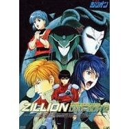 Akai Koudan Zillion DVD-Box 2