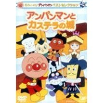 Soreike! Anpanman Best Selection - Anpanman to Castella no Shiro