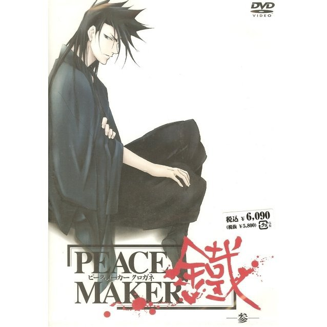 Peace Maker Kurogane Vol.3