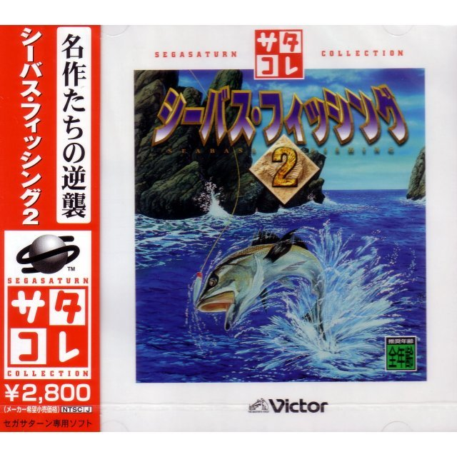SeaBass Fishing 2 (Saturn Collection)