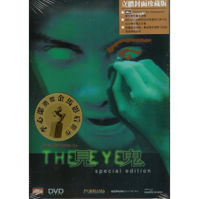 The Eye [Special Edition]