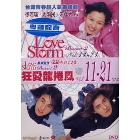 Love Storm Vol. 11-21 (End)