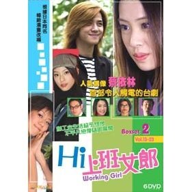 Working Girl Vol. 13-23 (End)