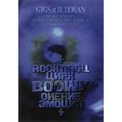 Gigs at Budokan Beat Emotion Rock'n Roll Circus Tour 1986.11.11-1987.2.24