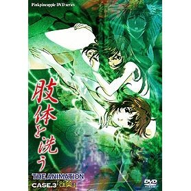 Shitai wo Arau The Animation Case.3 - Seiyaku