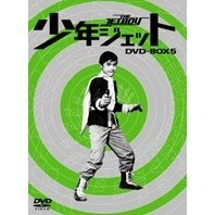 Shonen Jet Iron Knight Edition DVD Box 5
