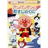 Soreike! Anpanman Best Selection - Anpanman to Osushi no Kuni