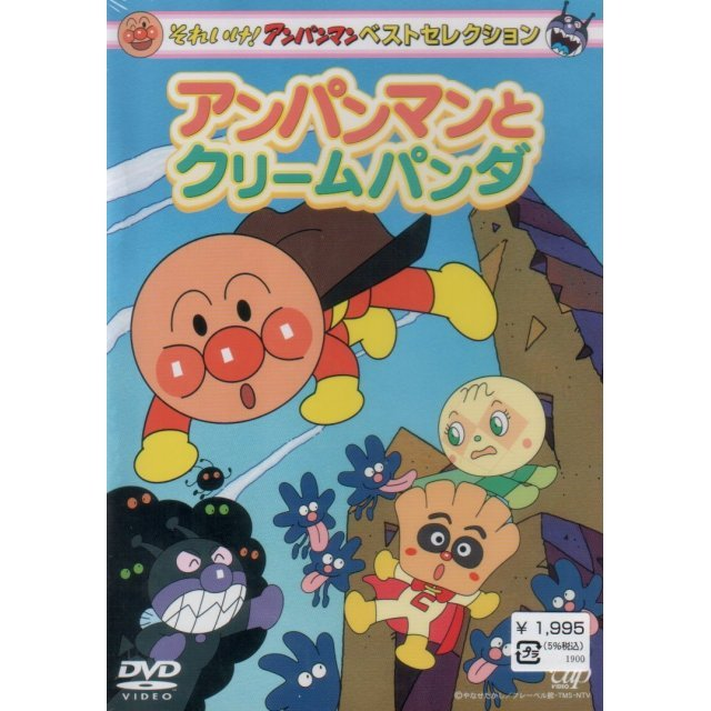 Soreike! Anpanman Best Selection - Anpanman to Cream Panda
