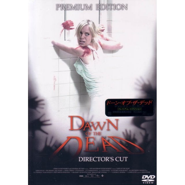 Dawn of the Dead Director's Cut Premium Edition