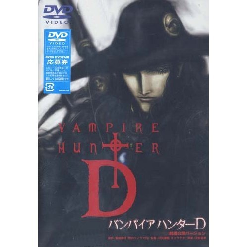 Vampire Hunter D - Gekijo Koukai Version