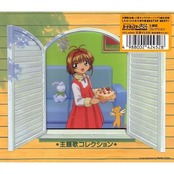 CardCaptor Sakura - Theme Song Collection