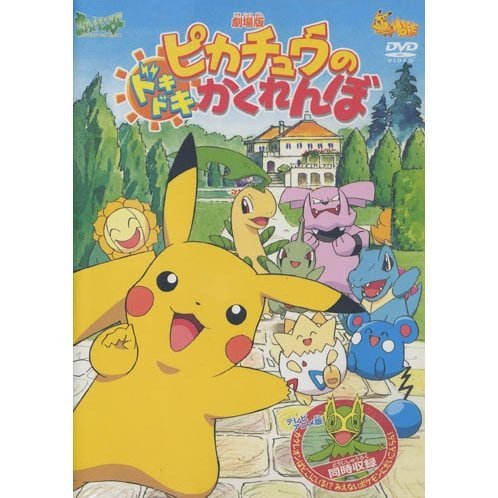 Pocket Monster: Pikachuu Dokidoki Kakurenbo