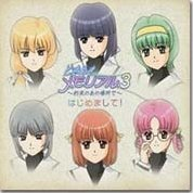 Tokimeki Memorial 3 Hjimemashite! Mini Album