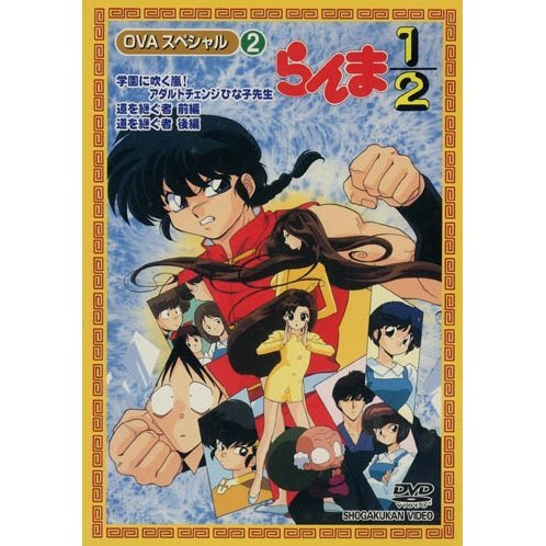 Ranma 1/2 OVA Series Vol.2