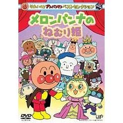 Soreike! Anpanman Best Selection - Melonpanna to Nemuri Hime