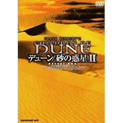 Children of Dune Desert Box