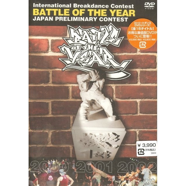 Street Dance DVD Series: Battle of the Year 2000/2001/2002