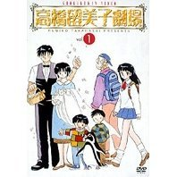 Rumiko Takahashi Gekijou DVD Box [Limited Edition]