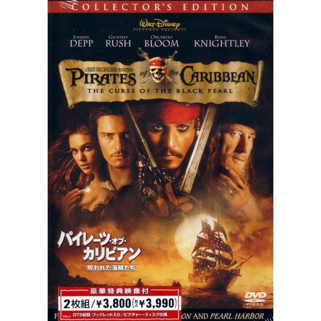 Pirates of the Caribbean: The Curse of the Black Pearl Collector's Edition (dts es)
