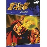 Fist of the North Star Vol.20