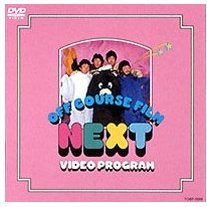 Next Video Program [Limited Edition]