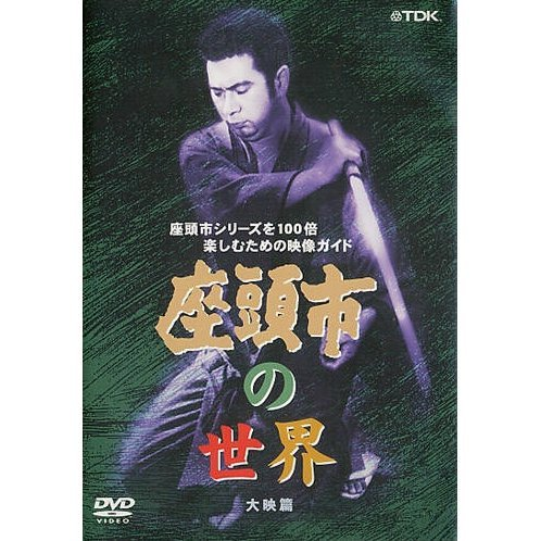 The World of Zatoichi / Zatoichi no Sekai Daiei Hen
