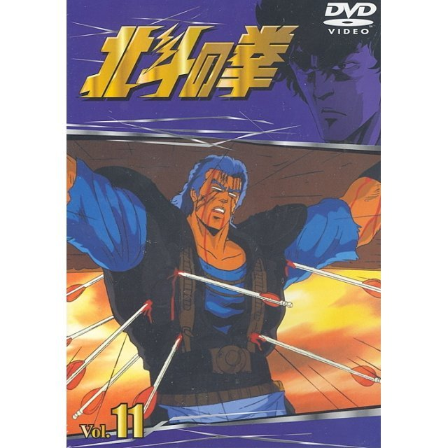 Fist of the North Star Vol.11