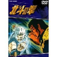 Fist of the North Star Vol.8