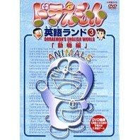 Doraemon's English World 3. Animal