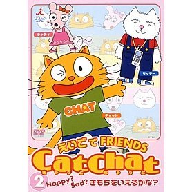 Cat Chat Eigode Friends (2) Happy? Sad? Kimochi wo Ierukana?