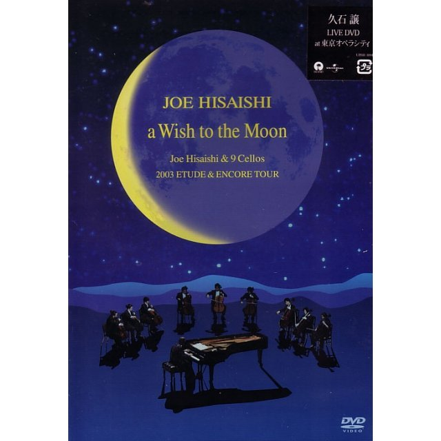 A Wish to the Moon - Etude & Encore Piano Stories 2003
