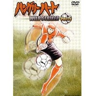 Hungry Heart - Wild Striker Vol.5