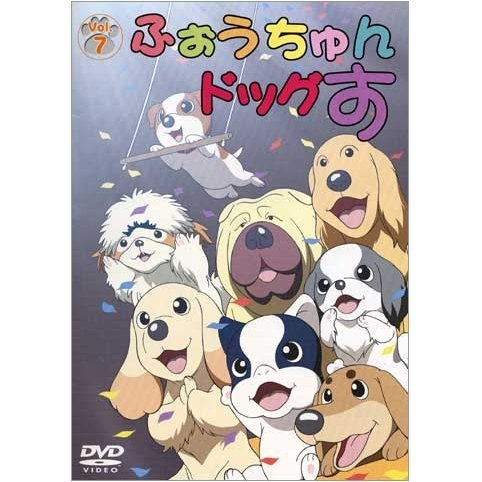 Fortune Dogs Vol.7 [Limited Edition]