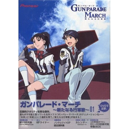 Gunparade March - Aratanaru Kougunka 01 [Limited Edition]