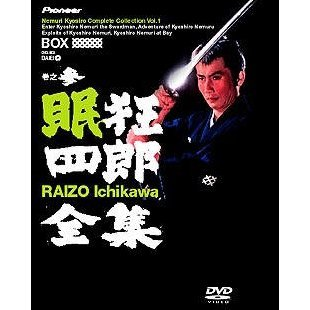 Nemuri Kyoshiro Zenshu DVD-Box Vol.3 [Limited Edition]