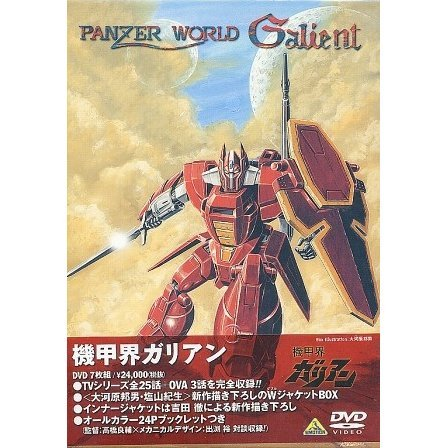 Kikoukai Galient DVD Memorial Box