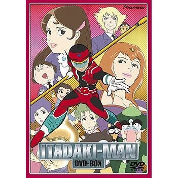 Time Bokan Series Itadakiman DVD Box [Limited Edition]