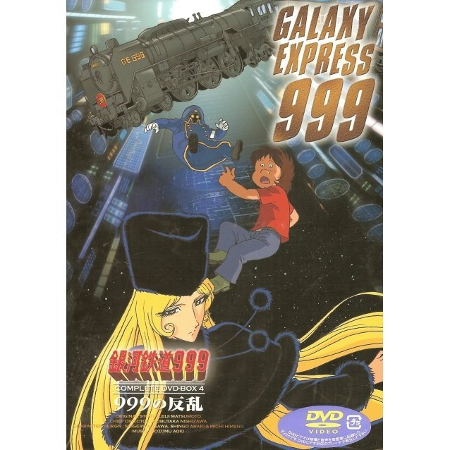 Galaxy Express 999 Complete DVD Box 4 [Limited Edition]