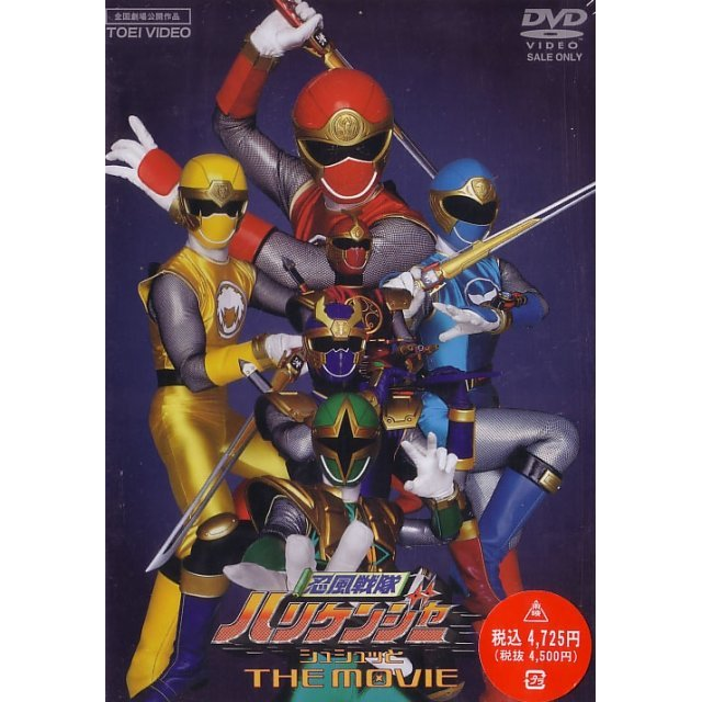 Ninpu Sentai Hurricanger - The Movie