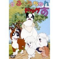 Fortune Dogs Vol.3 [Limited Edition]
