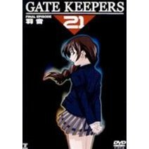 Gatekeepers 21 Final Episode Haoto [Limited Edition]