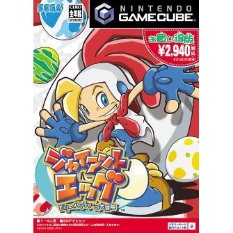Billy Hatcher & The Giant Egg (Best Price)